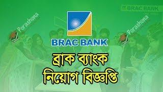 BRAC Bank Job Circular 2017 BD