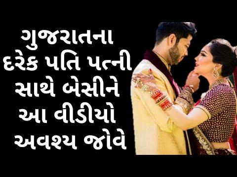 Xxx Mp4 ગુજરાતનાં દરેક પતિ પત્ની સાથે બેસીને આ વિડિયો અવશ્ય જોવે Emotional Video By Pankaj Ramani 3gp Sex