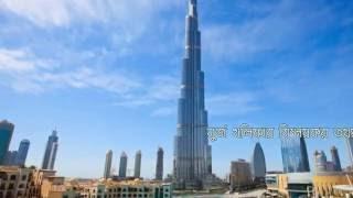 বিশ্বের সবচেয়ে উচু বিল্ডিং বুর্জ খলিফার বিস্ময়কর কিছু তথ্য World's Tallest Building Burj Khalifa