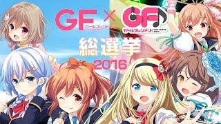 『ガールフレンド(仮)&(♪)』総選挙結果発表特番 by ファミ通App