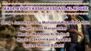 Jane Kyun Log Mohobbat Kiya Karte Hain Karaoke with Lyrics - Lata Mangeshkar