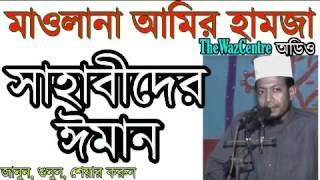*Bangla Waz* Amir Hamza Sardar. সাহাবীদের ঈমান। Best Bangla Waz
