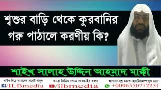 Sosur Bari Theke Kurbanir Goru Pathale Koronio Ki?  Sheikh Salah Uddin Ahmad Makki