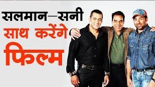 सलमान और सनी साथ करेंगे फिल्म I Salman Khan and  Sunny Deol New Movie