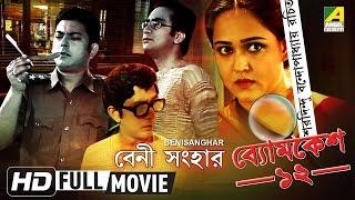 Benisanghar | বেণী সংহার | Byomkesh Bakshi | Detective Bengali Movie