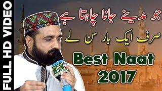 Beautiful Voice New Naat 2018 - Qari Shahid Mahmood New Punjabi Naat Sharif 2017/2018