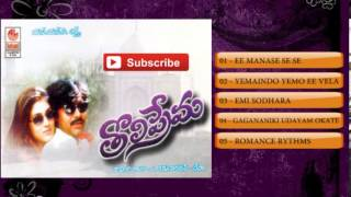 Telugu Hit Songs | Tholi Prema Movie Songs | Pawan Kalyan