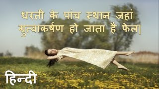 (In Hindi) 5 Places on earth where gravity doesn