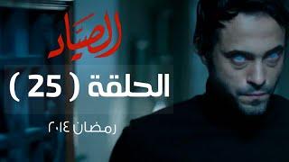 مسلسل الصياد HD - الحلقة ( 25 ) الخامسة والعشرون - بطولة يوسف الشريف - ElSayad Series Episode 25