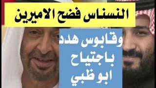د.أسامة فوزي # 614 - لن تصدق ... لهذا  السبب اوقف جيش  السلطان قابوس زحفه على ابو ظبي