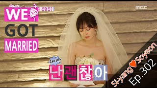 [We got Married4] 우리 결혼했어요 - So yeon, Wait for the Si yang alone, Seesaw couple's destiny 20160102