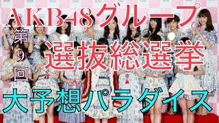 2017どこよりも早い!AKB48選抜総選挙大予想!