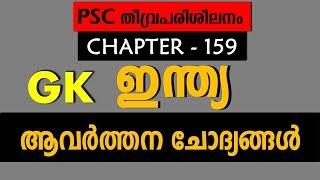 Kerala PSC   ഇന്ത്യ അടിസ്ഥാന വിവരങ്ങള്    Village Field Assistant General Knowledge Voice Note  
