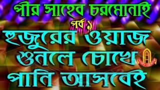 চরমোনাই  হুজুরের ওয়াজ শুনলে চোখে পানি আসবেই || Pir Sahib Chormonai Waz Mahfil  || Part - 1 ||