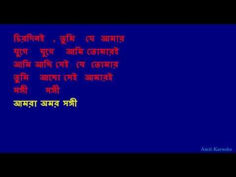 Xxx Mp4 বাংলা কারাওকি গান চিরদিনি তুমি যে আমার Chirodini Tumi Je Amar Kishore Kumar Bangla Karaoke 3gp Sex