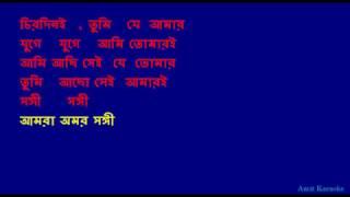 বাংলা কারাওকি গান চিরদিনি তুমি যে আমার - Chirodini tumi je amar   Kishore Kumar Bangla Karaoke