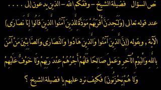 الرد على من يستدل بالآيات على مودة النصارى - العلامة صالح الفوزان حفظه الله
