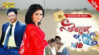 Ujan Panthe | Bangla Funny Natok | Ashish Khondker, Shoshi, Pran | CD Vision
