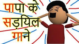 MAKE JOKE OF - PAPA KE GAANE | पापा के सड़ियल गाने | Yo Yo Honey Singh | Jag jeet singh