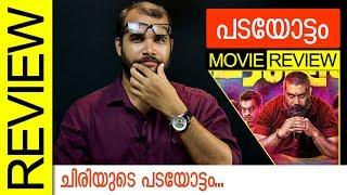 Padayottam Malayalam Movie Review by Sudhish Payyanur   Monsoon Media