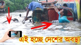 Bangla New Funny Video | সমুদ্র সৈকত এখন ঢাকায় | New Video 2017 | Mojar Tv
