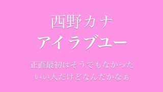 【フル 歌詞】映画『となりの怪物くん』(主題歌)アイラブユー/西野カナ   arr by AYK