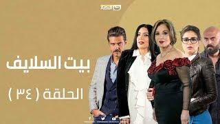 Episode 34 - Beet El Salayef Series | الحلقة الرابعة والثلاثون - مسلسل بيت السلايف