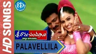Palavellila Video Song - Sriramachandrulu Movie    Rajendra Prasad    Raasi