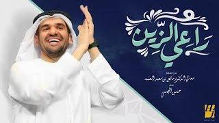 حسين الجسمي - راعي الزين (حصرياً) | 2018