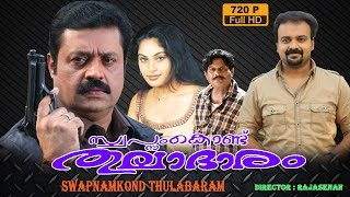 Swapnam kondu thulabharam malayalam movie | malayalam full movie | Suresh Gopi | Kunchacko Boban