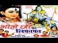 Bhole Ji Ka Lifafa 2 || भोले जी का लिफाफा 2 || Lasest Bhakti Shiv Bhajan || Shiv Shankar Bhajan