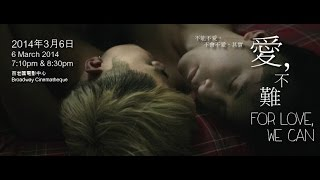 [GMovie] For Love, We Can - Hongkong Movie with Eng Sub