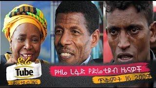 Ethiopia - Latest Morning News From DireTube Oct 26, 2016