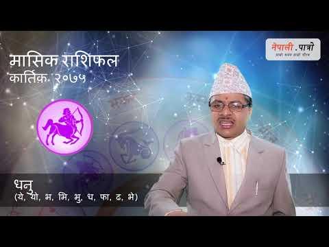 Xxx Mp4 मासिक राशिफल कात्तिक २०७५ Kartik 2075 Masik Rashifal Monthly Horoscope Nepali Patro 3gp Sex