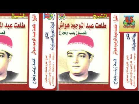Tal3at Hawaash keset zenab we nagah طلعت هواش قصة زينب و نجاح