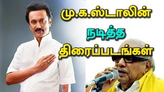 M K Stalin's Tamil Movies Before Entering to Politics
