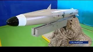 Iran Unveils anti ship ballistic missile dubbed Fateh Mobin موشك بالستيك ضدكشتي فاتح مبين ايران