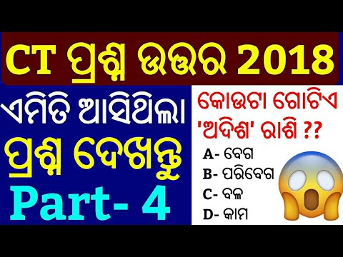 Xxx Mp4 CT Exam 2018 Questions P 4 Odisha CT Entrance 2018 Questions Answer 3gp Sex