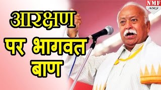 Reservation पर Mohan Bhagwat का बयान, Non-political committee करे decide