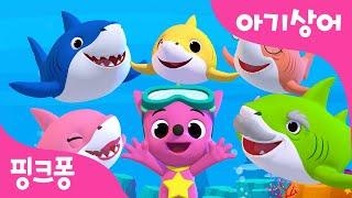 상어 가족 | 핑크퐁을 따라 노래하며 춤춰요 | 동물동요 | 핑크퐁! 인기동요