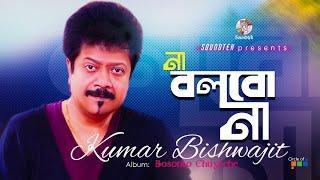 Kumar Bishwajit - Naa Bolbo Na | Bosonto Chuyeche | Soundtek