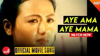 Aye Ama Aye Mama (Official Video) - Junge || Nepali Hit Movie Song