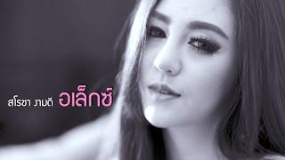 Top 10 Pretty Thailand : Alexz TP01