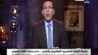 أخر النهار | مأساة الطلبة المصريين المغتربين بالخارج