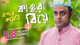 Kakkur Biye || কাক্কুর বিয়ে  || Bangla natok 2018 || Akhomo Hasan || Samiya Samad