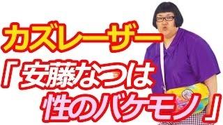 Popular Videos - メイプル超合金 & Natsu Ando
