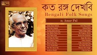 Bengali Folk Songs by Amar Pal   Baul Songs   Best of Amar Pal