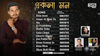 EKLA MON | Bangla New Song | Dipto Roni | Shahid Mahmud | Audio Jukebox | SIS Media