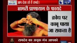 Baba Ramdev Exclusive Yoga Class: Kapalbhati, Ardha Chakrasana and Many More Yoga Asan