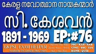 C Kesavan Previous Question Answer Kerala Renaissance leaders PSC Coaching Class Malayalam#76